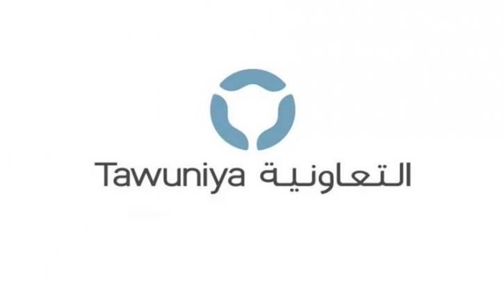 وظيفة إدارية لحملة البكالوريوس بمحافظة جدة لدى شركة التعاونية للتأمين 1