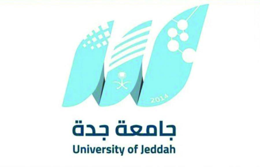 دورات تدريبية عن بُعد بعدة مجالات لكافة أفراد المجتمع لدى جامعة جدة 1