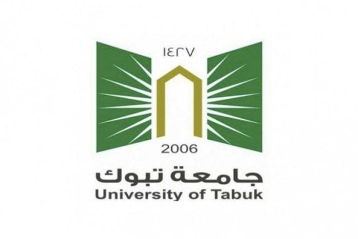 وظائف أكاديمية رجال / نساء بدرجة أستاذ مساعد بعدة تخصصات لدى جامعة تبوك
