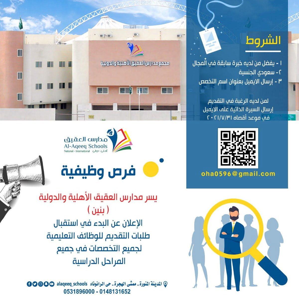 فتح باب التوظيف للوظائف التعليمية لدى مدارس العقيق الأهلية والدولية بالمدينة المنورة 3