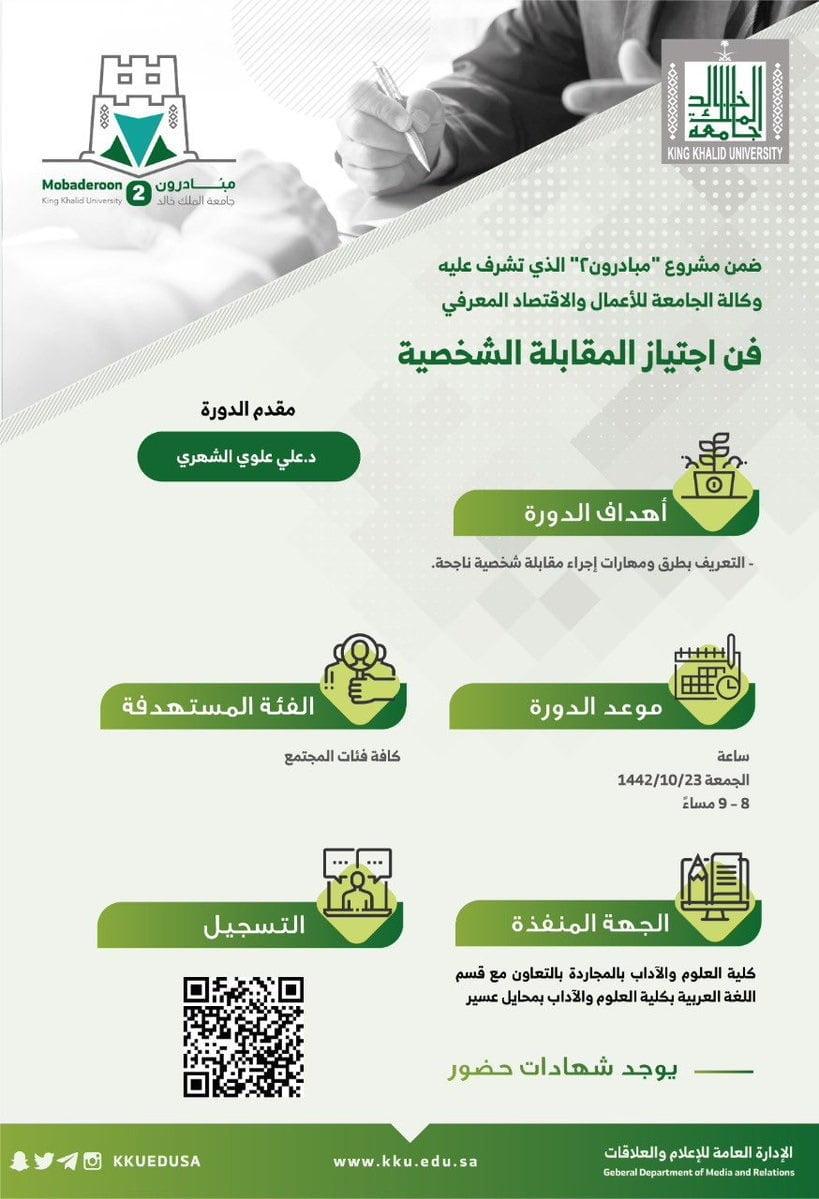 إقامة دورتين عن بعد بمجال المقابلة الشخصية وكتابة المقال لدى جامعة الملك خالد 3