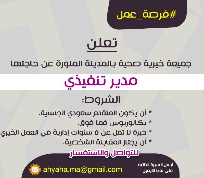 4 وظائف شاغرة للجنسين لحملة الثانوية فأعلى لدى جمعية أحياها بالمدينة المنورة 3