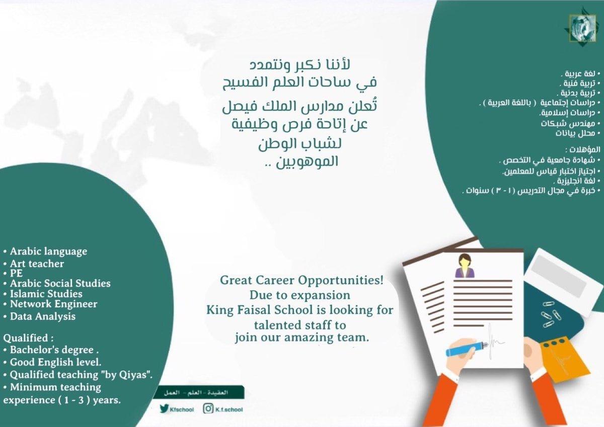 فتح باب التوظيف للوظائف التعليمية والتقنية لدى مدارس الملك فيصل بمدينة 3
