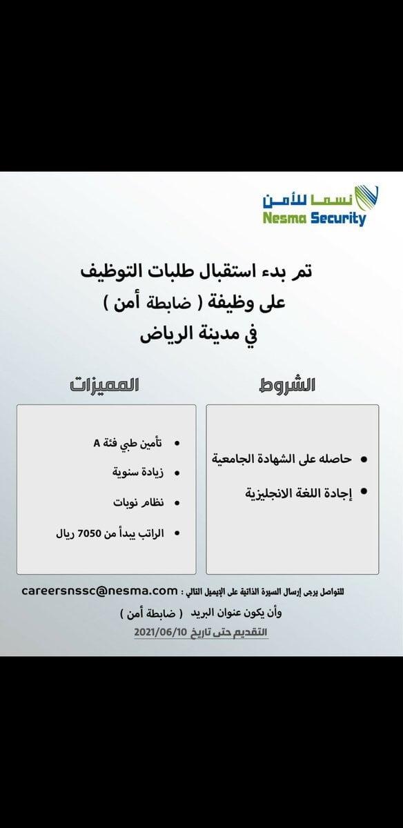 بدء استقبال طلبات التوظيف على الوظائف الأمنية بالرياض لدى شركة نسما للأمن 3