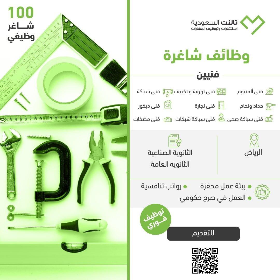 100 وظيفة شاغرة لحملة الثانوية فأعلى لدى شركة تالنت السعودية 3