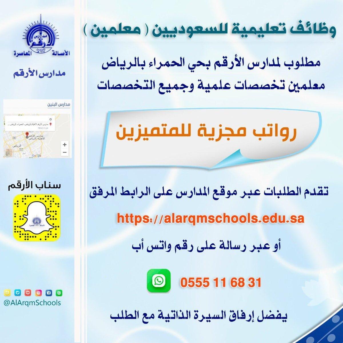 وظائف تعليمية للعام الدراسي 1443هـ لدى مدارس الأرقم الأهلية بمدينة الرياض 3