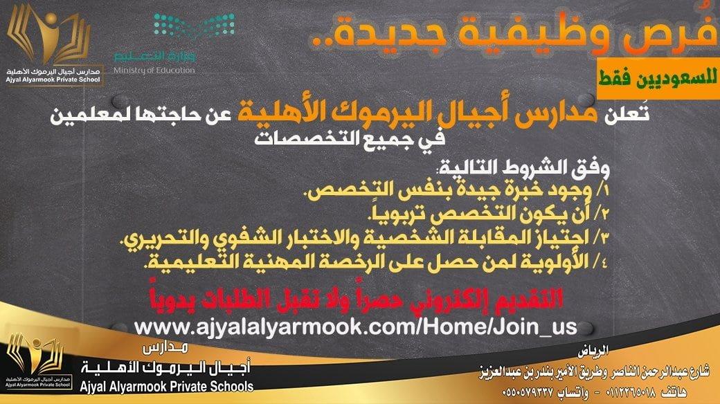وظائف تعليمية للعام الدراسي 1443هـ لدى مدارس أجيال اليرموك الأهلية بالرياض 3