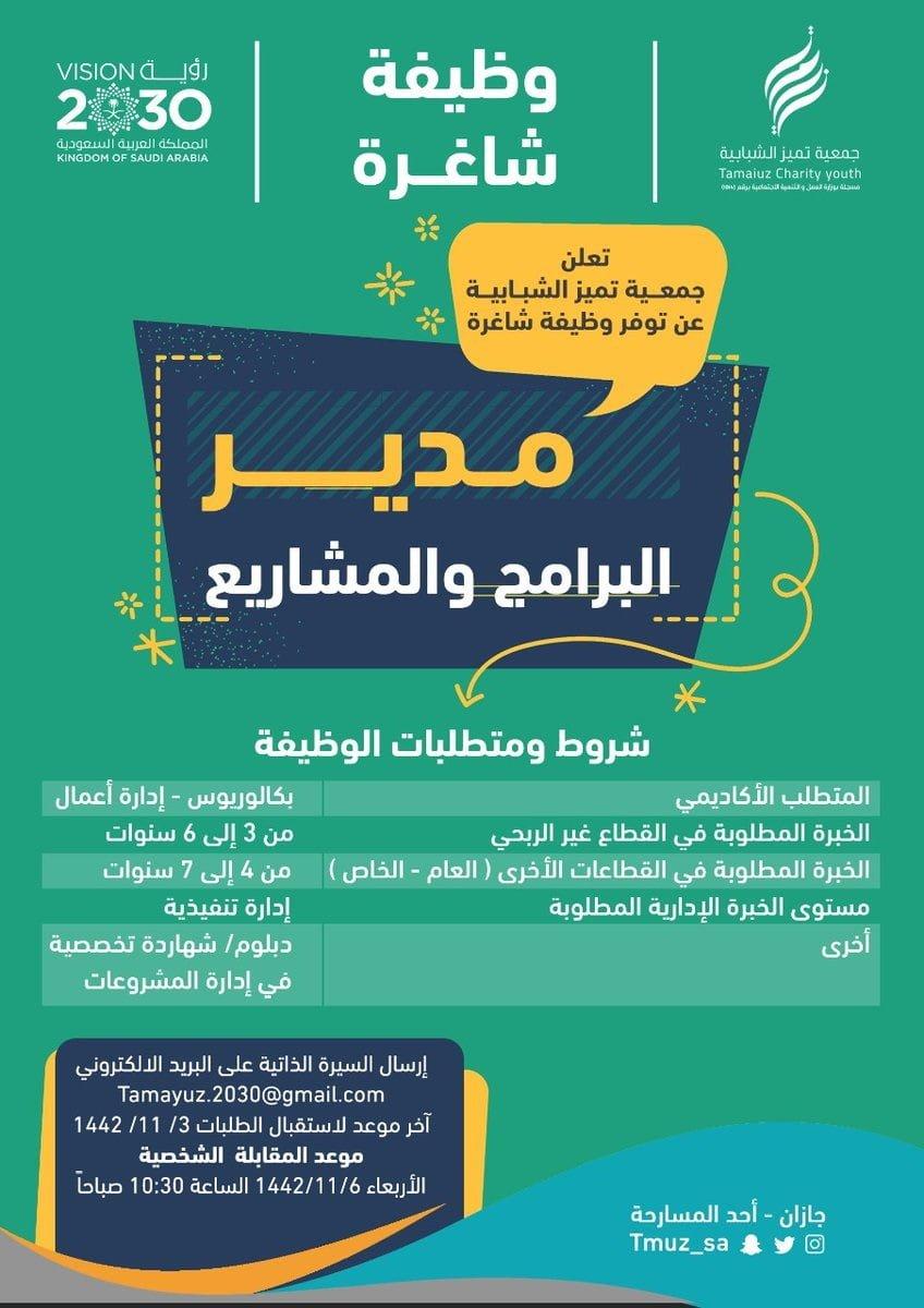 وظائف شاغرة للجنسين لدى جمعية تميز الشبابية بمحافظة أحد المسارحة 3