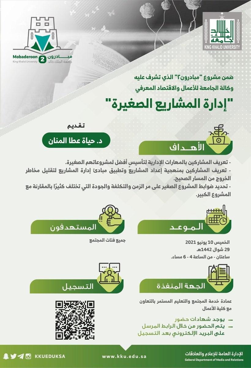 إقامة دورة تدريبية مجانية عن بُعد لكافة فئات المجتمع لدى جامعة الملك خالد 3