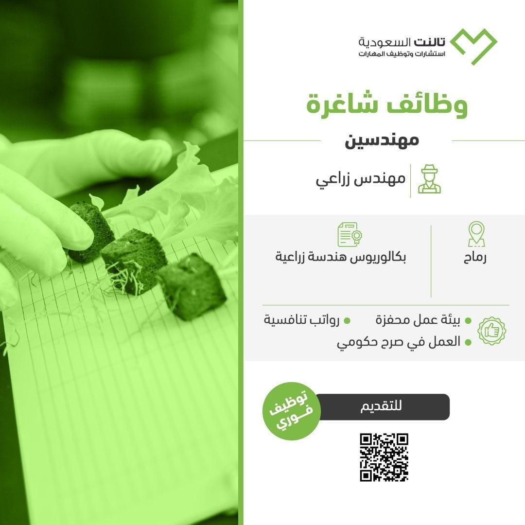 وظائف فنية وهندسية وإدارية شاغرة لدى شركة تالنت السعودية 3