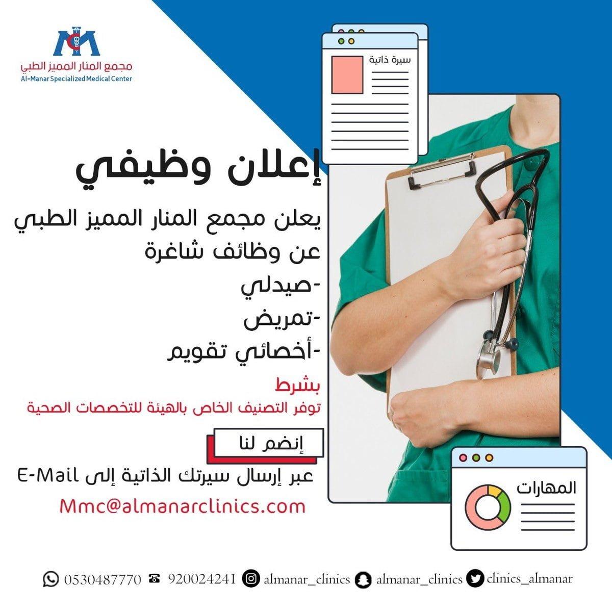وظائف صحية بعدة مجالات لدى مجمع المنار المميز الطبي بمحافظة جدة 3
