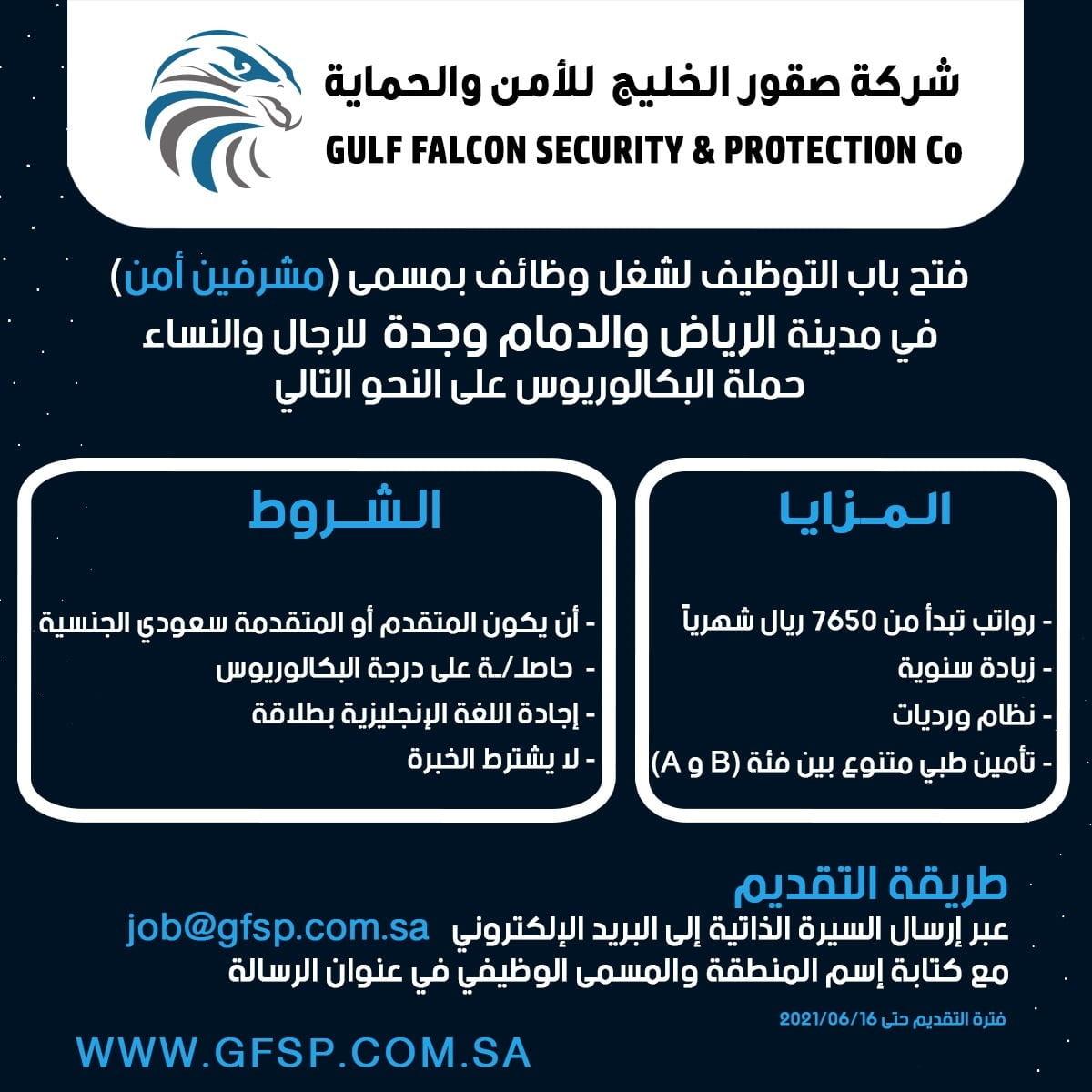 فتح باب التوظيف بمسمى مشرفين أمن للرجال والنساء بعدة مدن لدى شركة صقور الخليج 3