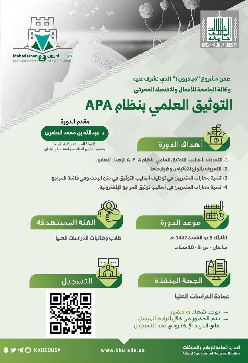 إقامة عدة دورات وبرامج تدريبية مجانية عن بُعد لدى جامعة الملك خالد 3
