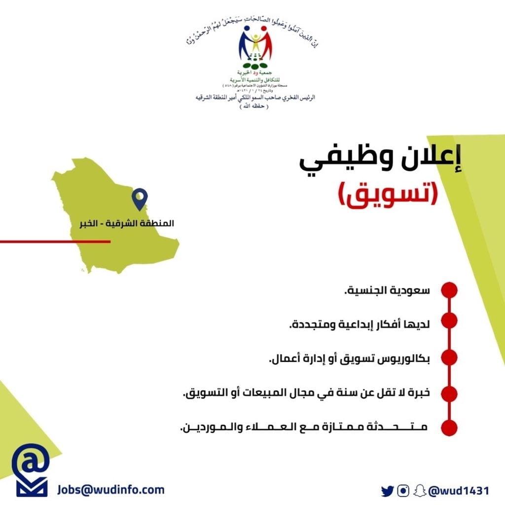 وظائف شاغرة بمدينة الخبر لدى جمعية ود الخيرية للتكافل والتنمية الأسرية 3