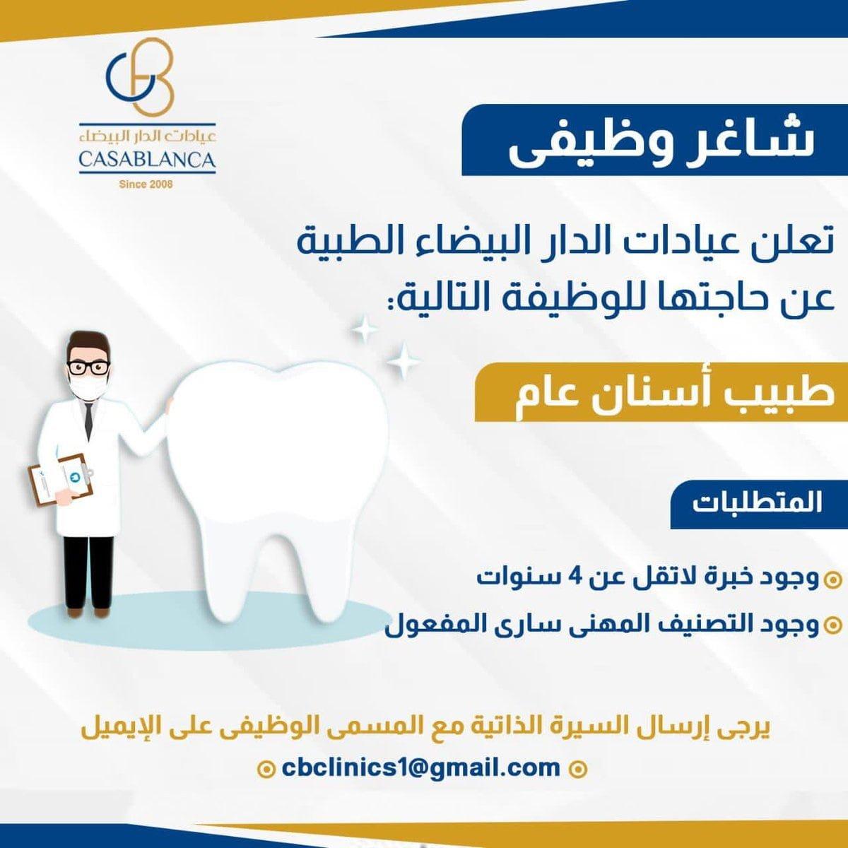وظائف طبية وإدارية لحملة الثانوية فأعلى بالدمام لدى عيادات الدار البيضاء الطبية 3