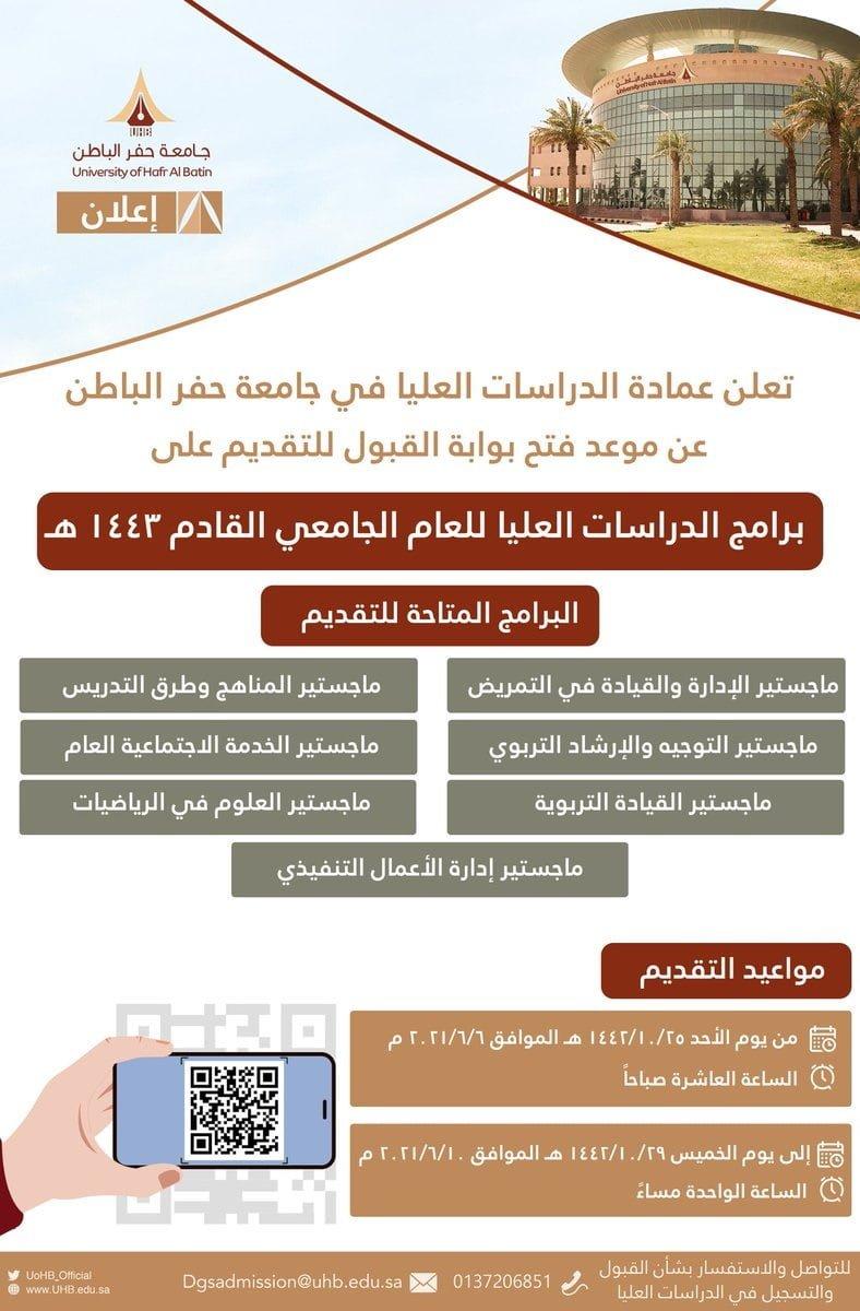 فتح باب القبول في 7 برامج ماجستير للعام الجامعي 1443هـ لدى جامعة حفر الباطن 3