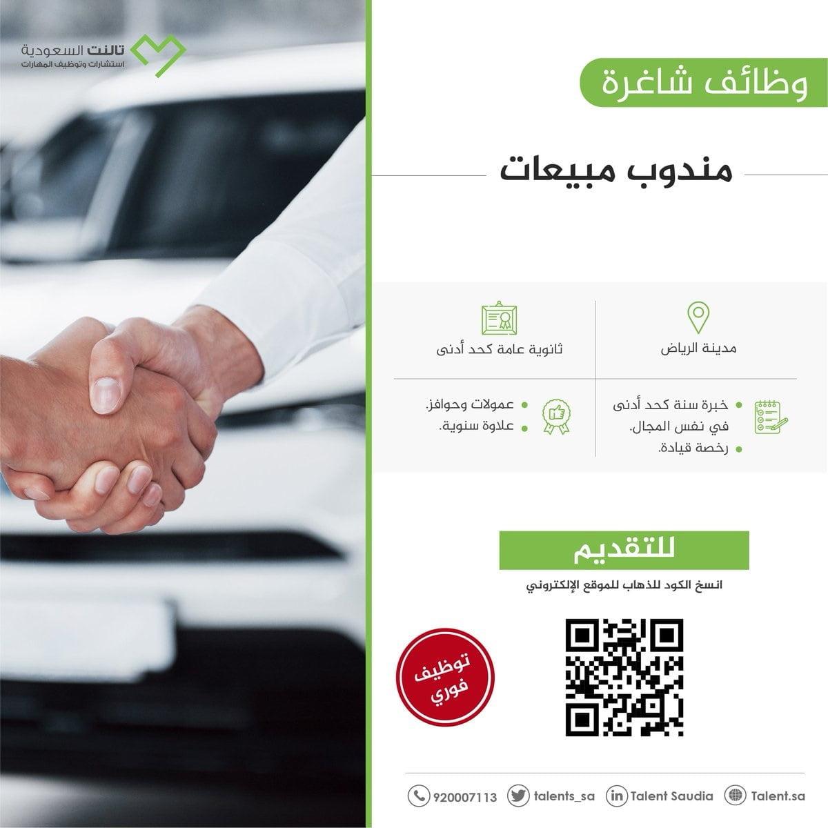 توفر وظائف شاغرة لحملة الثانوية فأعلى لدى شركة تالنت السعودية 3