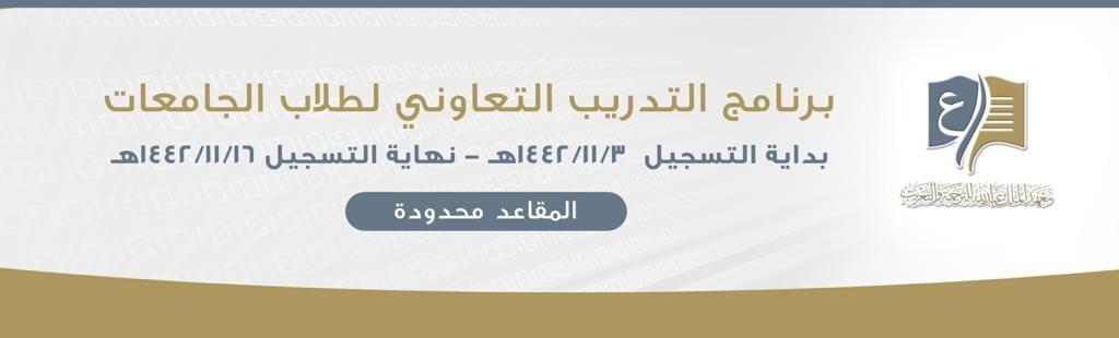 برنامج التدريب التعاوني للعام 1443هـ لدى معهد الملك عبدالله للترجمة والتعريب 3