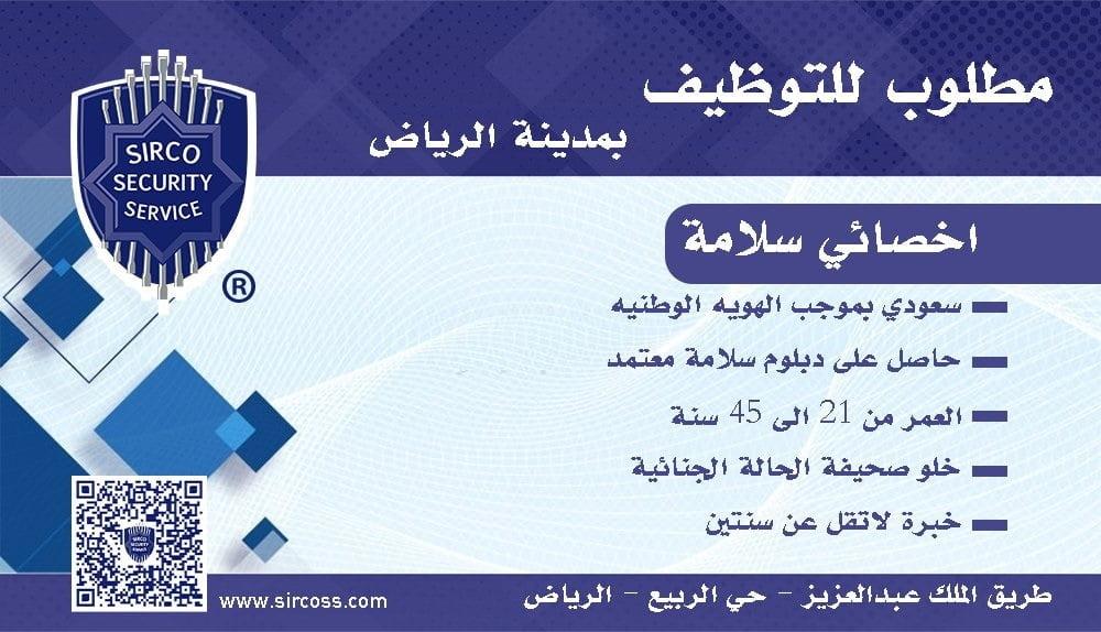 توفر وظائف بمجال السلامة لحملة الدبلوم لدى الشركة السعودية العالمية للخدمات الأمنية 3