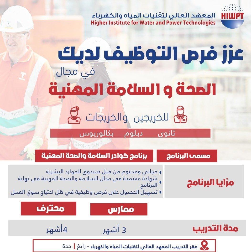 برنامج كوادر الصحة والسلامة المهنية للجنسين لدى معهد تقنيات المياه والكهرباء 3