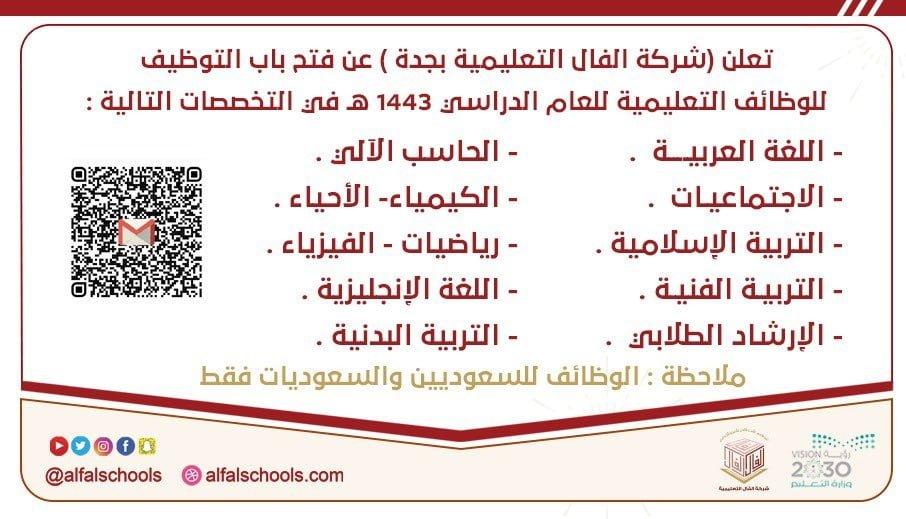 فتح باب التوظيف للوظائف التعليمية 1443هـ لدى شركة الفال التعليمية بمحافظة جدة 3