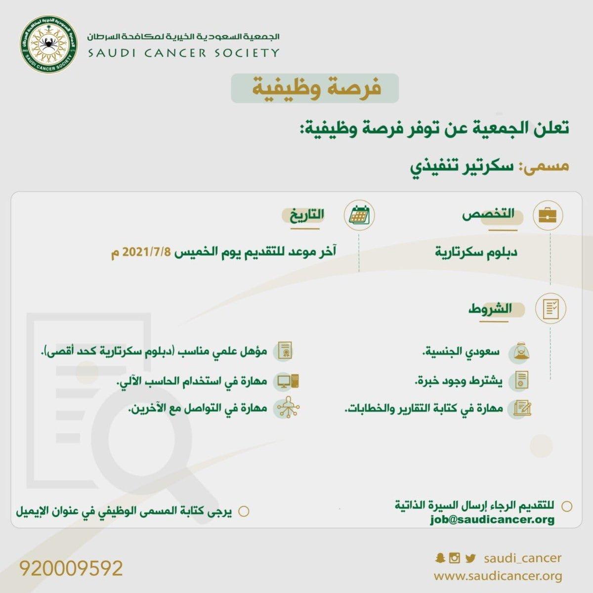 وظيفة إدارية بمجال السكرتارية لدى الجمعية السعودية لمكافحة السرطان بالرياض 3