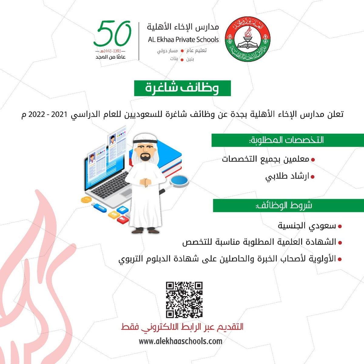 فتح باب التوظيف للوظائف التعليمية 1443هـ لدى مدارس الإخاء الأهلية بمحافظة جدة 3