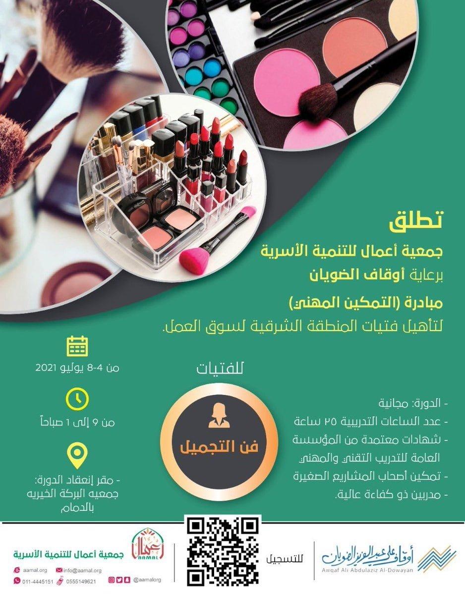 برامج مجانية لتأهيل فتيات المنطقة الشرقية لدى جمعية أعمال للتنمية الأسرية 3