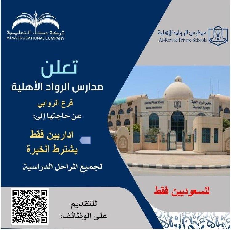 وظائف شاغرة لجميع المراحل الدراسية لدى مدارس الرواد الأهلية بمدينة الرياض 3