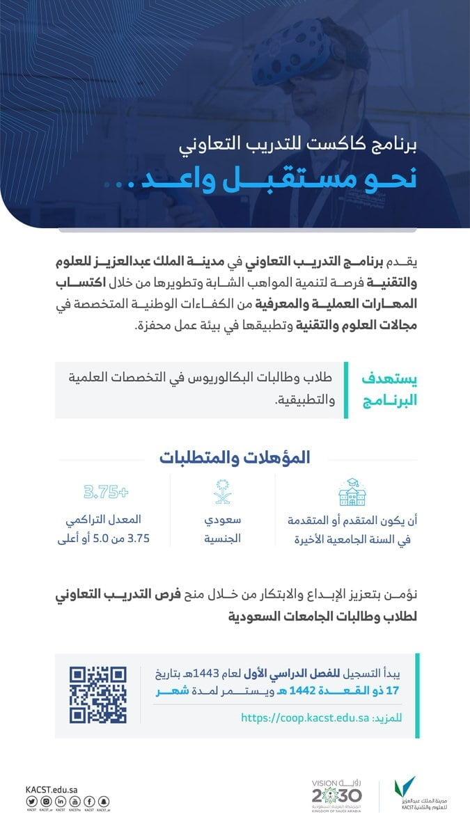 برنامج كاكست للتدريب التعاوني 1443هـ لدى مدينة الملك عبدالعزيز للعلوم والتقنية 3