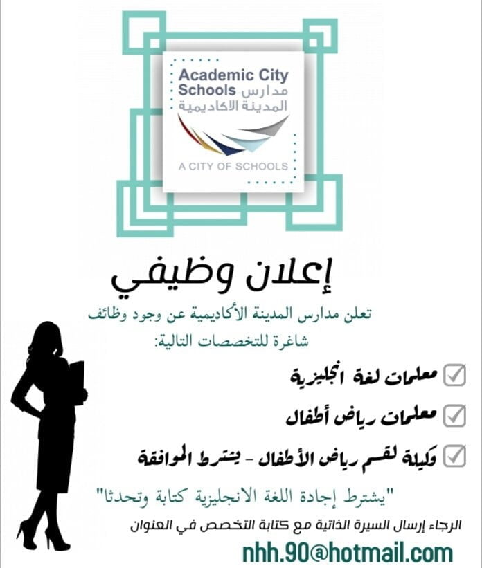 وظائف تعليمية شاغرة لدى مدارس المدينة الأكاديمية بمدينة الرياض 3