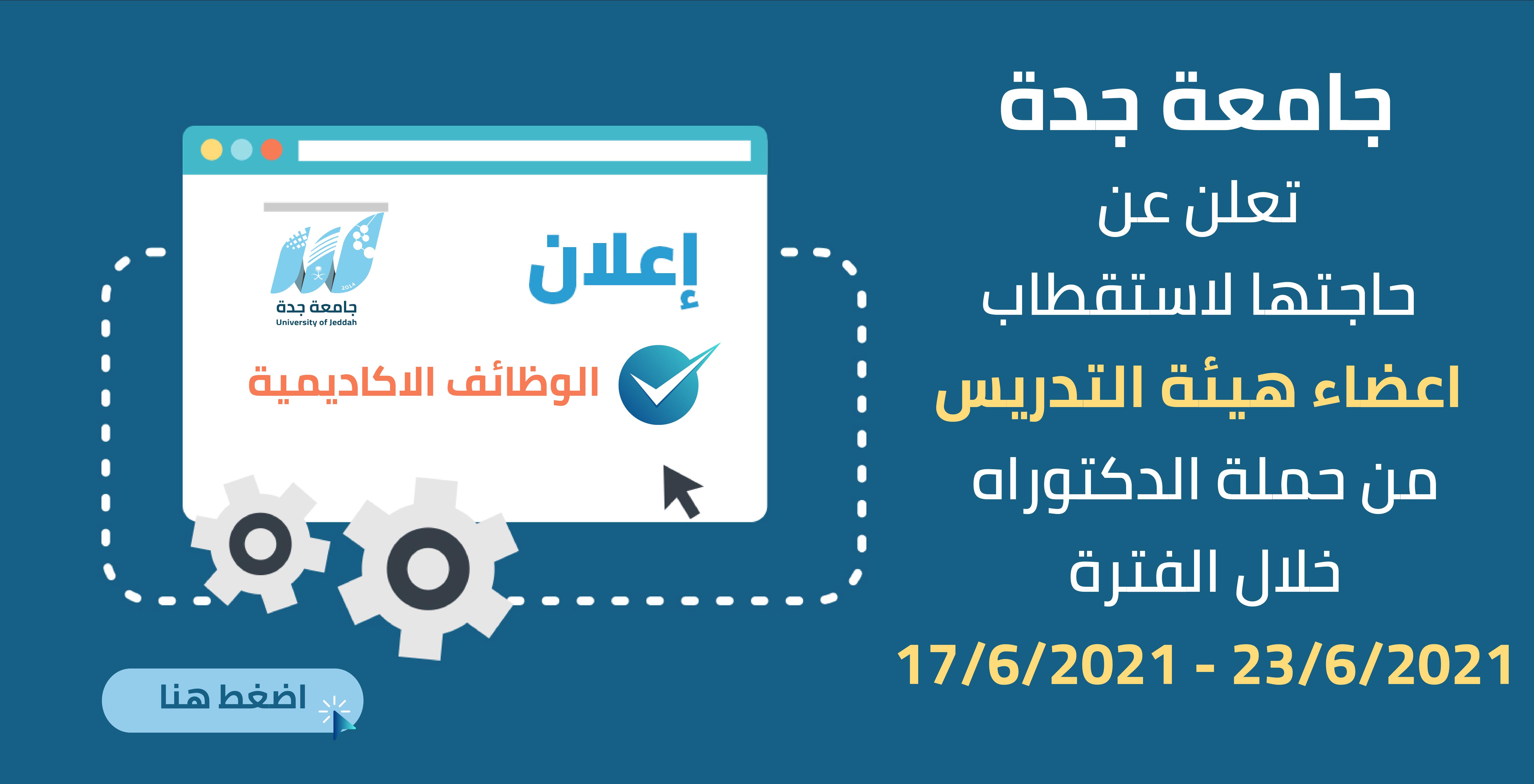 وظائف أكاديمية شاغرة للرجال والنساء في العديد من التخصصات لدى جامعة جدة 3