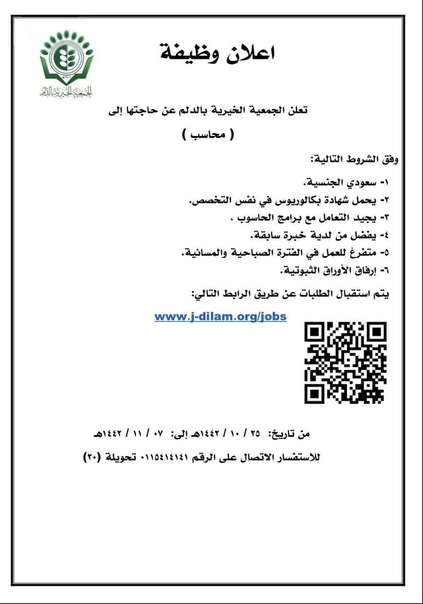 وظيفة محاسب لحملة البكالوريوس لدى الجمعية الخيرية بمحافظة الدلم 3