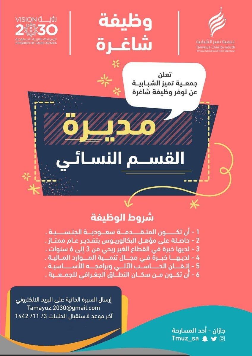 وظائف شاغرة للجنسين لدى جمعية تميز الشبابية بمحافظة أحد المسارحة 5