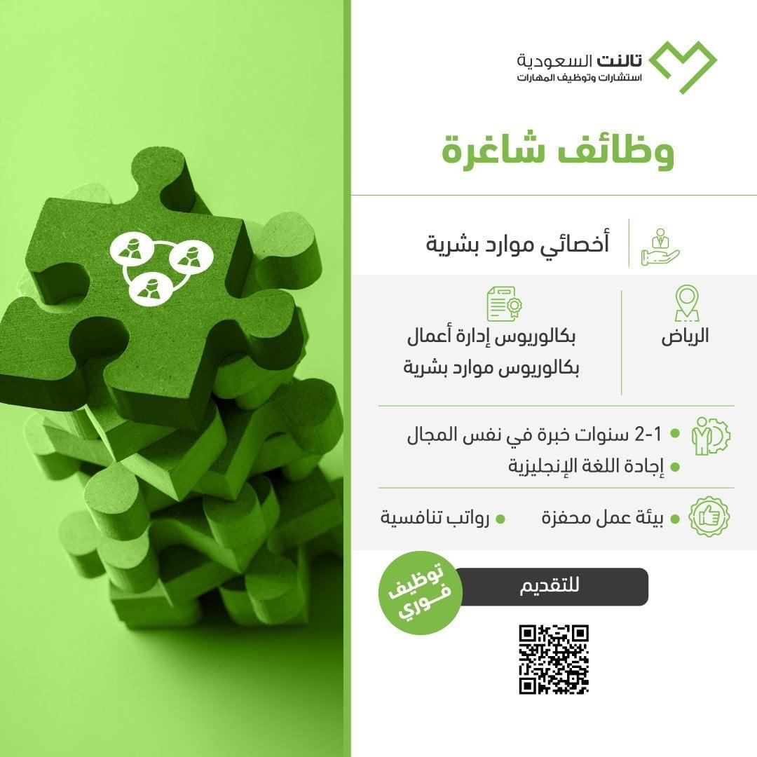 وظائف فنية وهندسية وإدارية شاغرة لدى شركة تالنت السعودية 5