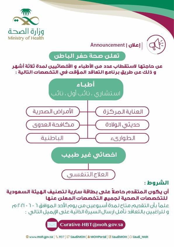 وظائف طبية وصحية عبر برنامج التعاقد المؤقت لدى صحة حفر الباطن 3