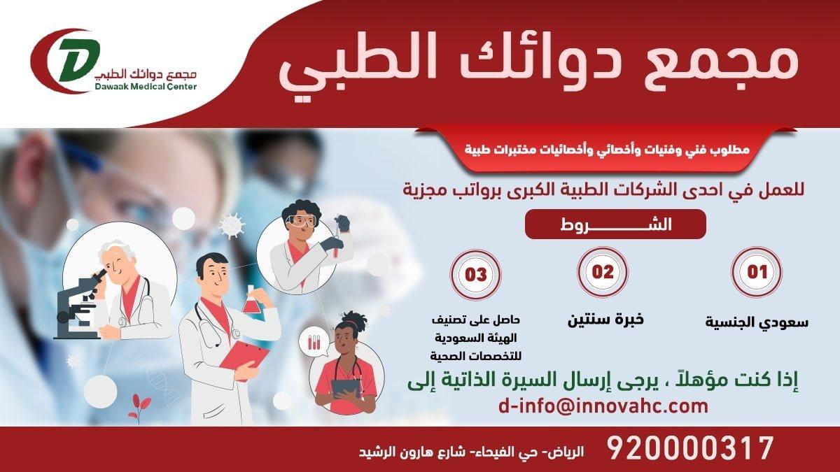 وظائف صحية لحملة الدبلوم فأعلى بمجال المختبرات لدى مجمع دوائك الطبي بالرياض 3