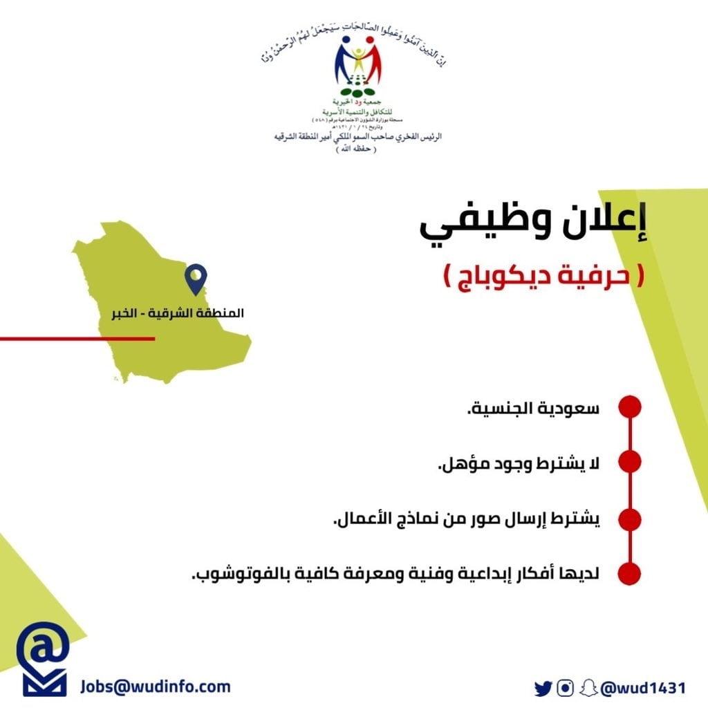 وظائف شاغرة بمدينة الخبر لدى جمعية ود الخيرية للتكافل والتنمية الأسرية 5
