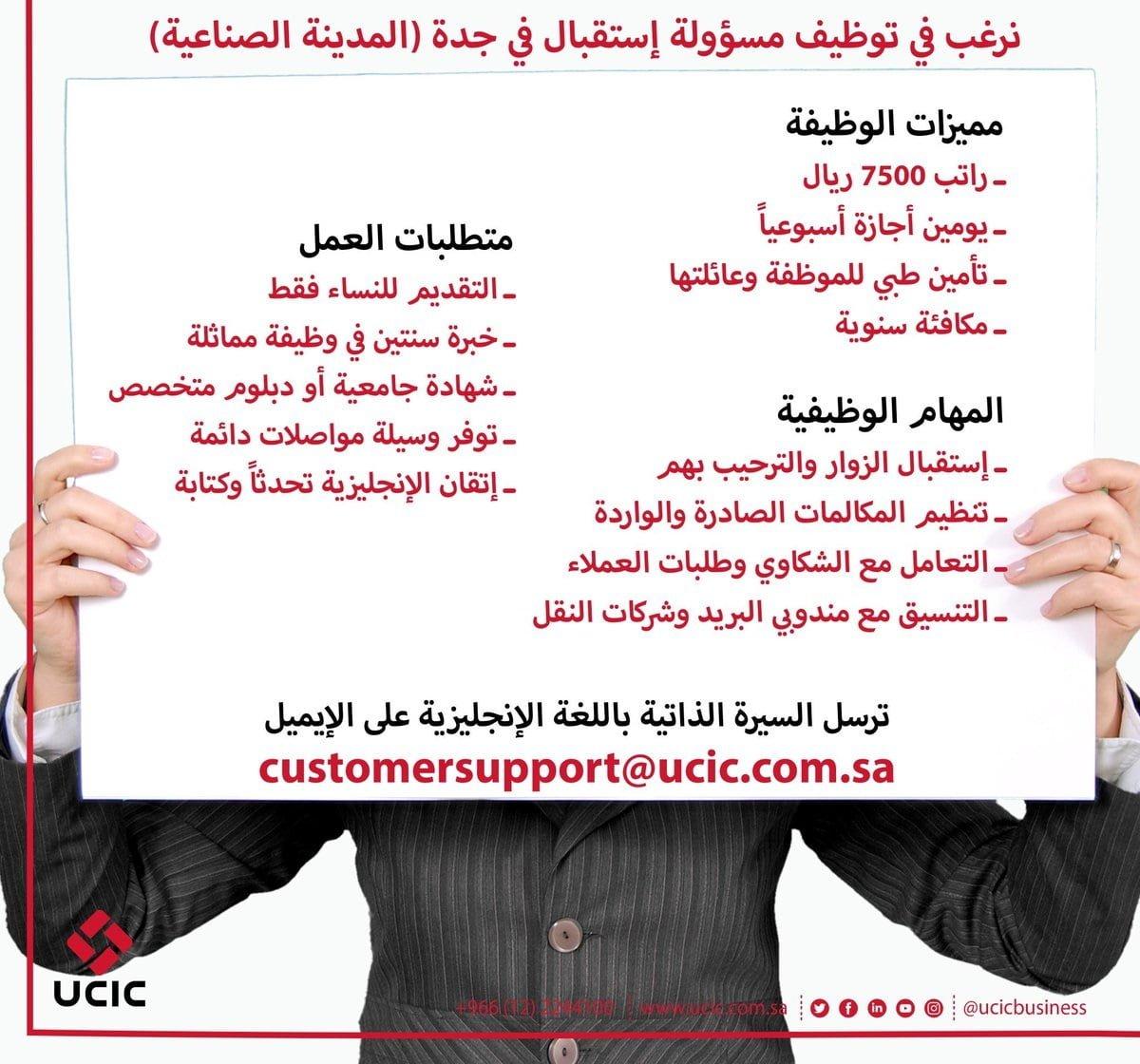 وظائف شاغرة بمجال الاستقبال بمحافظة جدة لدى الشركة المتحدة لصناعات الكرتون 3