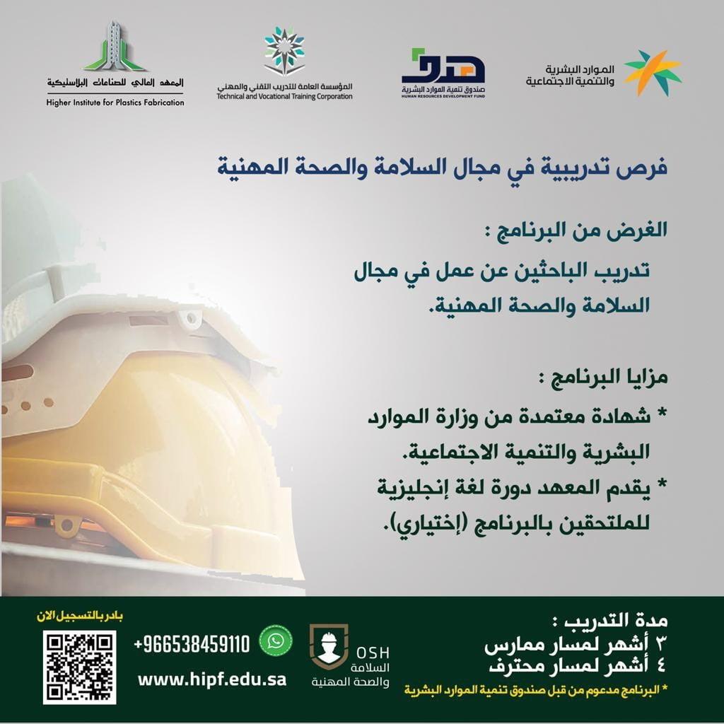 برنامج كوادر السلامة والصحة المهنية لدى المعهد العالي للصناعات البلاستيكية 3