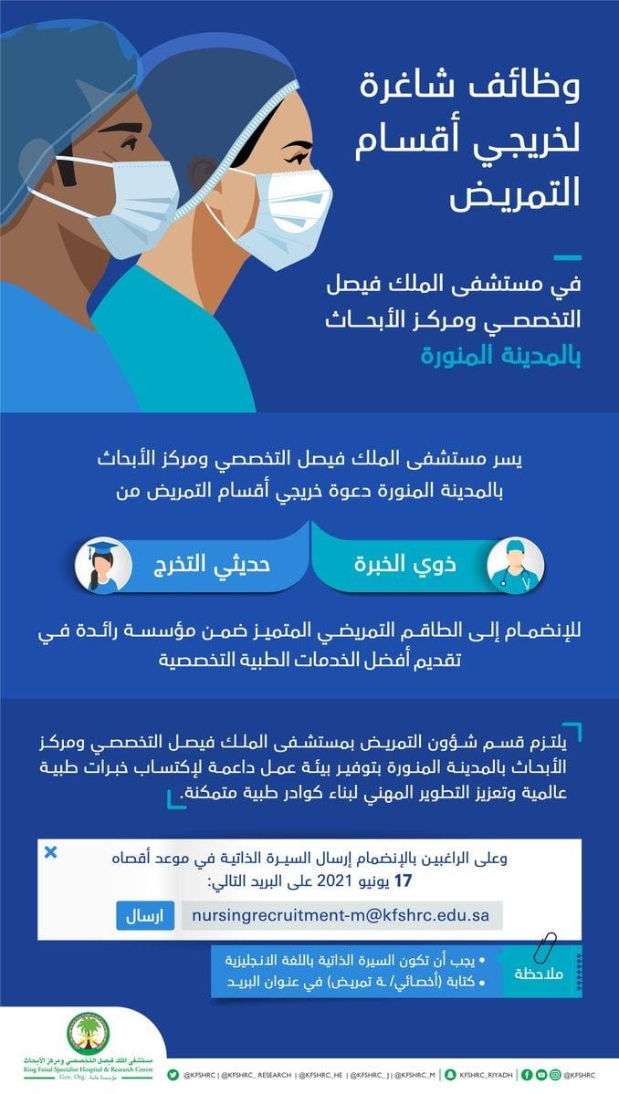 وظائف لخريجي أقسام التمريض لدى مستشفى الملك فيصل التخصصي بالمدينة المنورة 3