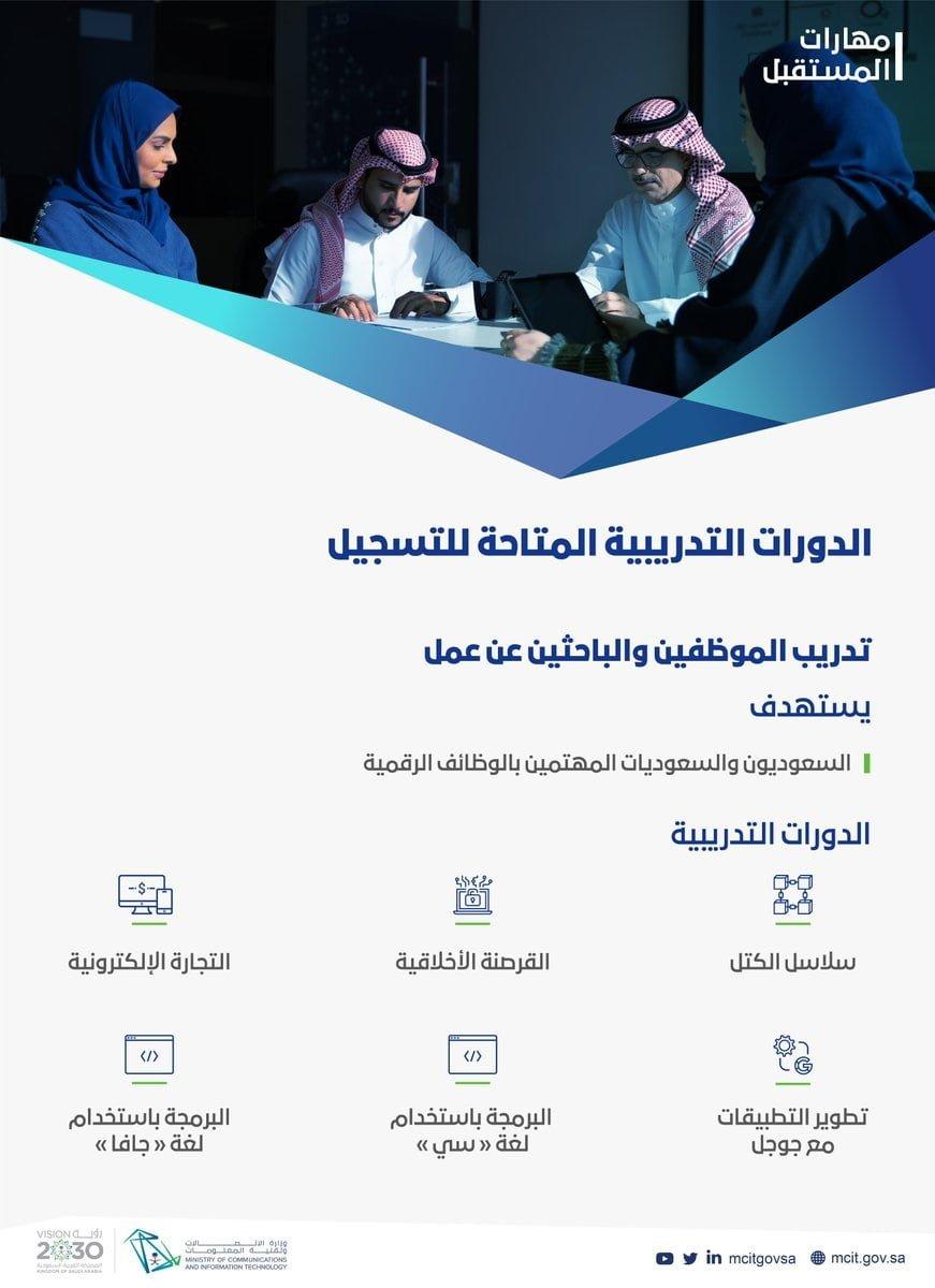 دورات تدريبية مجانية للموظفين والباحثين عن العمل عن بُعد لدى وزارة الاتصالات 3