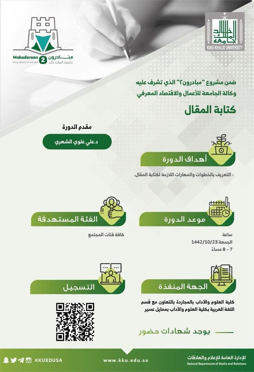 إقامة دورتين عن بعد بمجال المقابلة الشخصية وكتابة المقال لدى جامعة الملك خالد 5