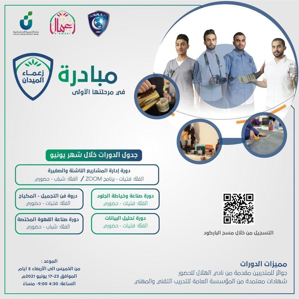 برامج تدريبية مجانية بالشراكة مع نادي الهلال السعودي لدى جمعية أعمال 3