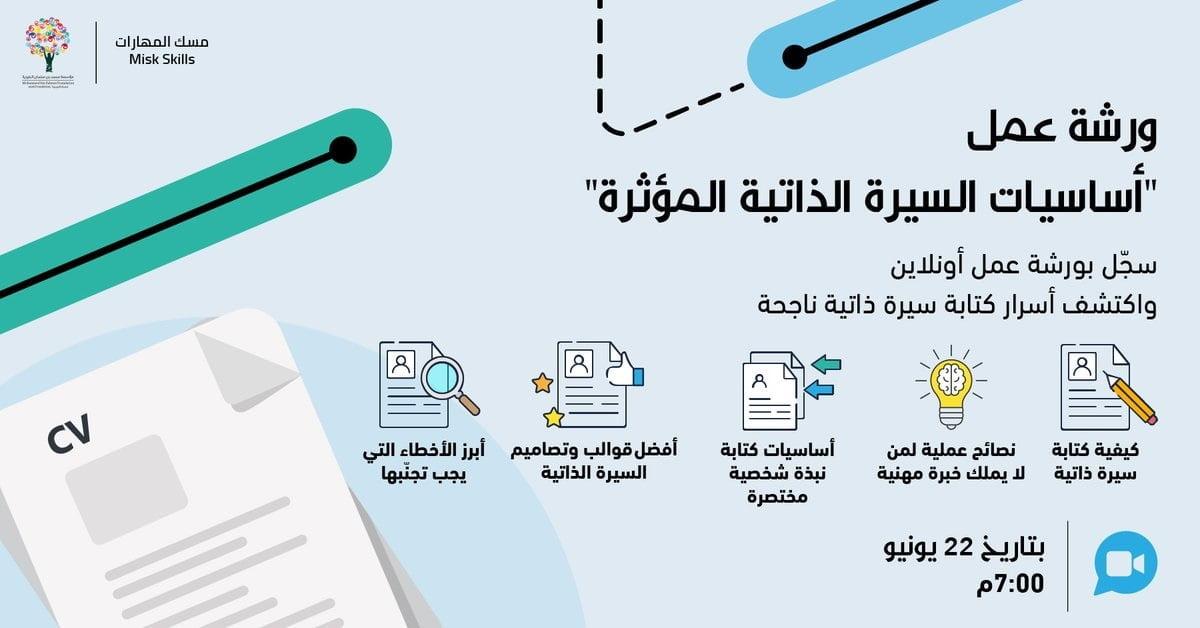 دورة تدريبية مجانية لكيفية كتابة سيرة ذاتية مؤثرة عن بُعد لدى مسك الخيرية 3