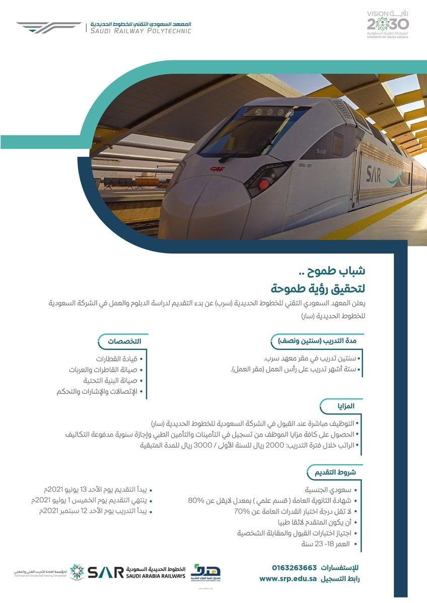برنامج تدريب بتوظيف مباشر لحملة الثانوية 2021م لدى معهد الخطوط الحديدية 3