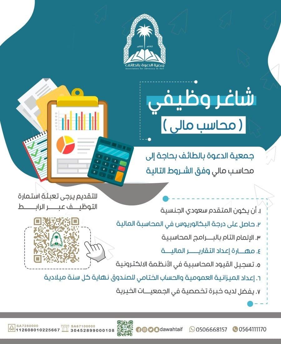 وظيفة إدارية شاغرة لحملة البكالوريوس لدى جمعية الدعوة بالطائف 3