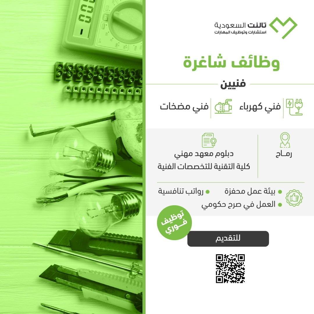 وظائف فنية وهندسية وإدارية شاغرة لدى شركة تالنت السعودية 7