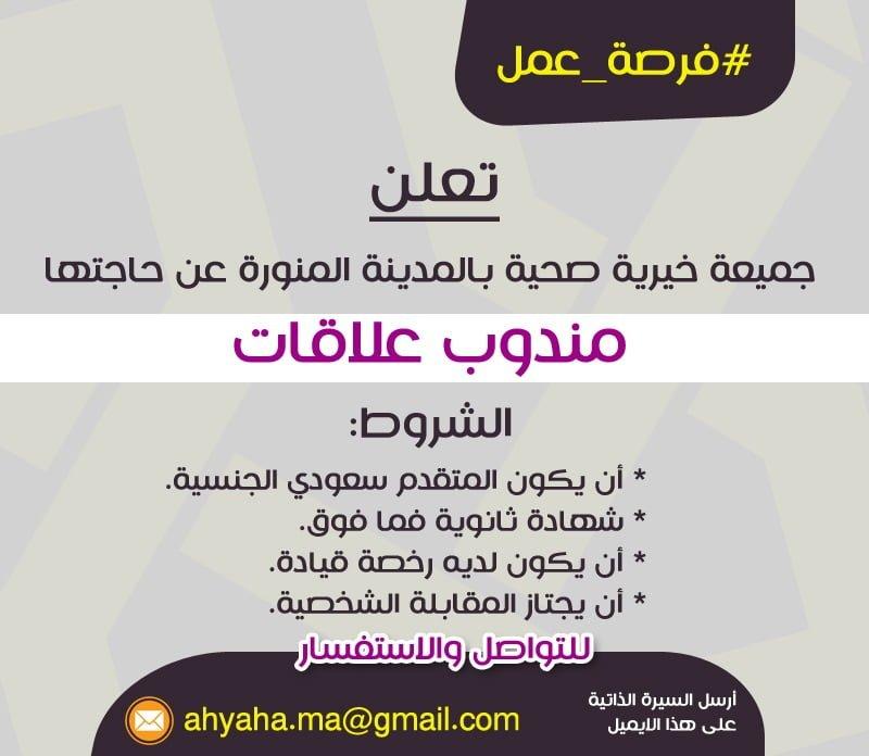 4 وظائف شاغرة للجنسين لحملة الثانوية فأعلى لدى جمعية أحياها بالمدينة المنورة 7