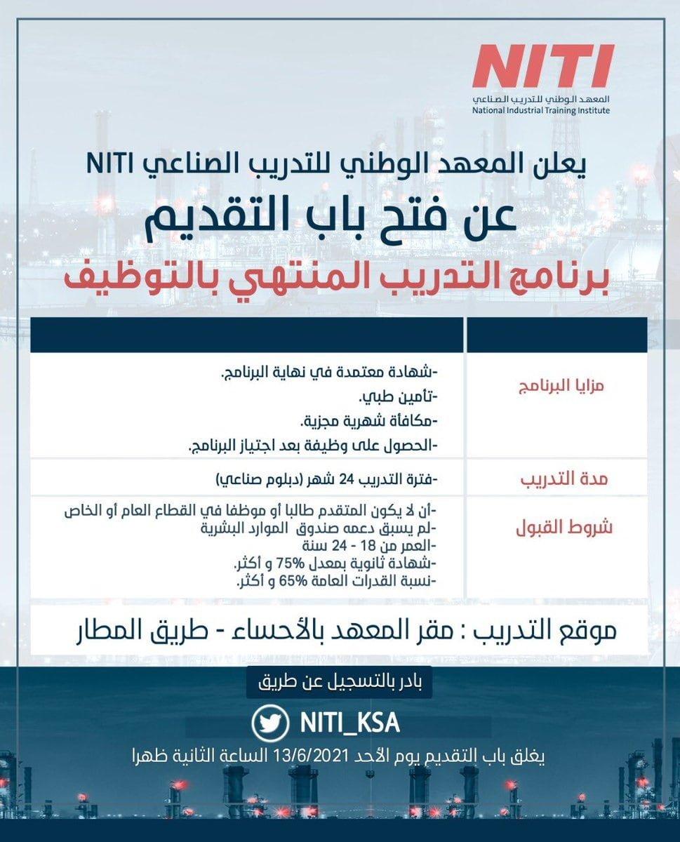 برامج تدريبية للجنسين للثانوية فأعلى لدى المعهد الوطني للتدريب الصناعي NITI 5